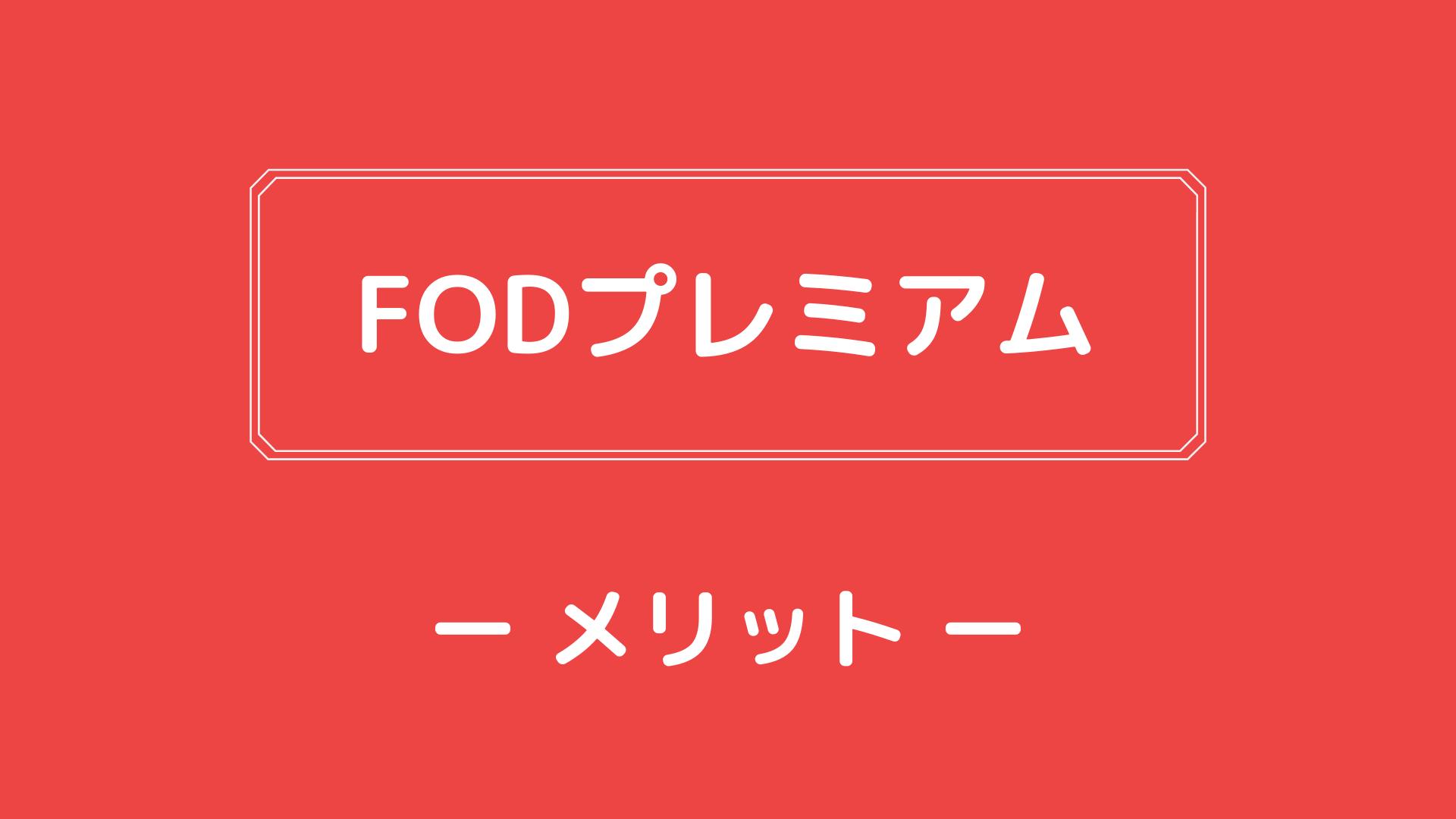 FODプレミアムのメリット