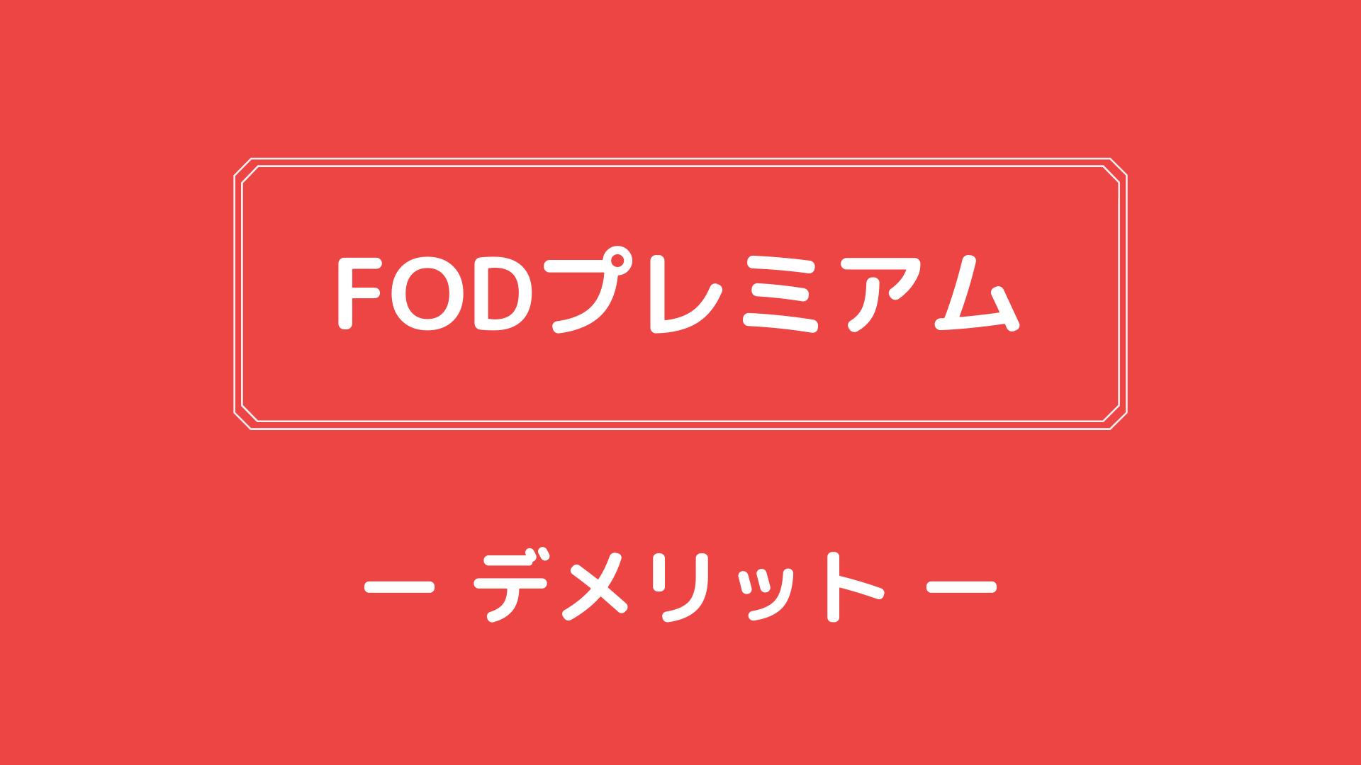 FODプレミアムのデメリット