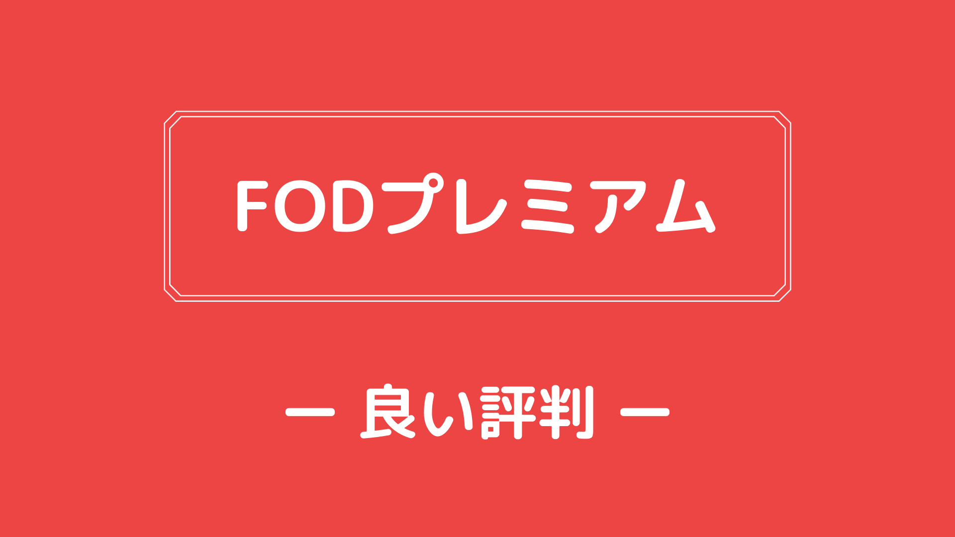 FODプレミアムの良い評判・口コミ