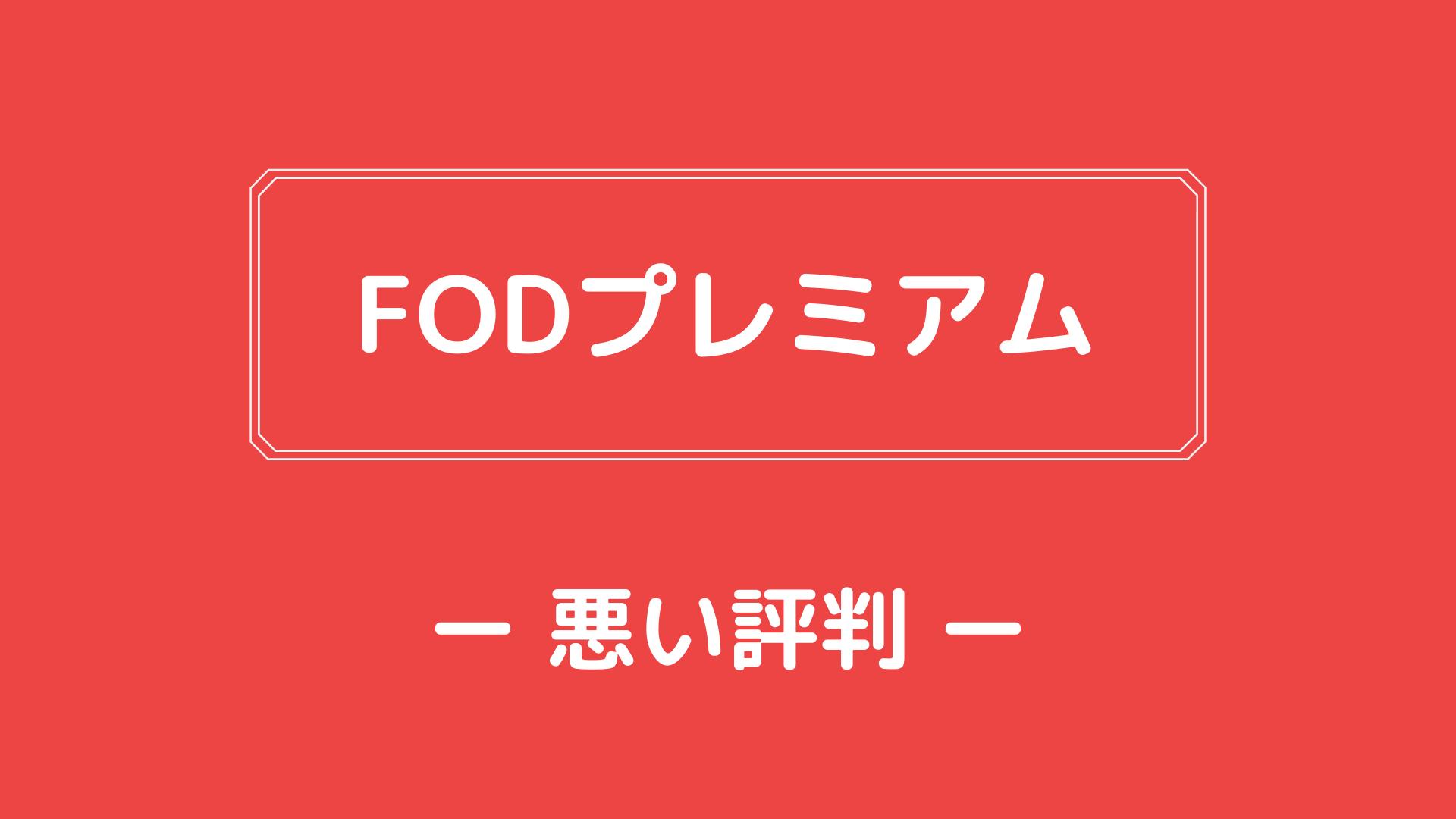FODプレミアムの悪い評判・口コミ