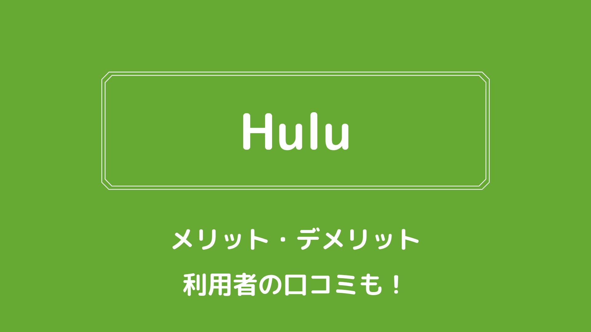 【完全版】Huluのメリット・デメリット、料金や評判を徹底解説!