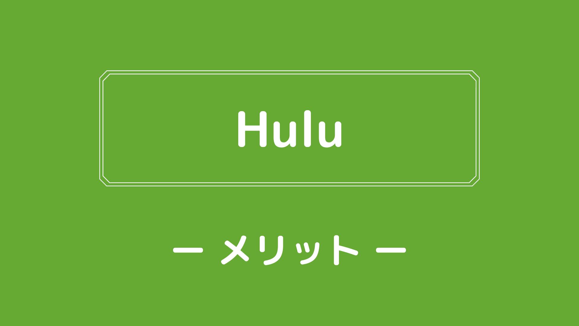 Huluのメリット
