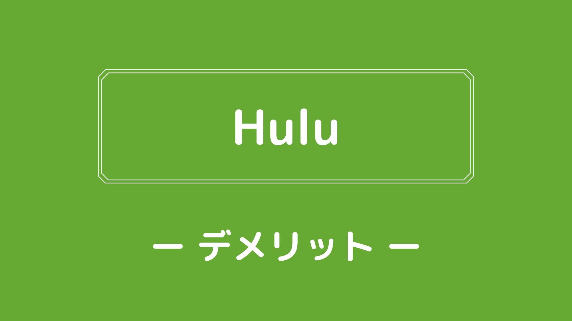 Huluのデメリット