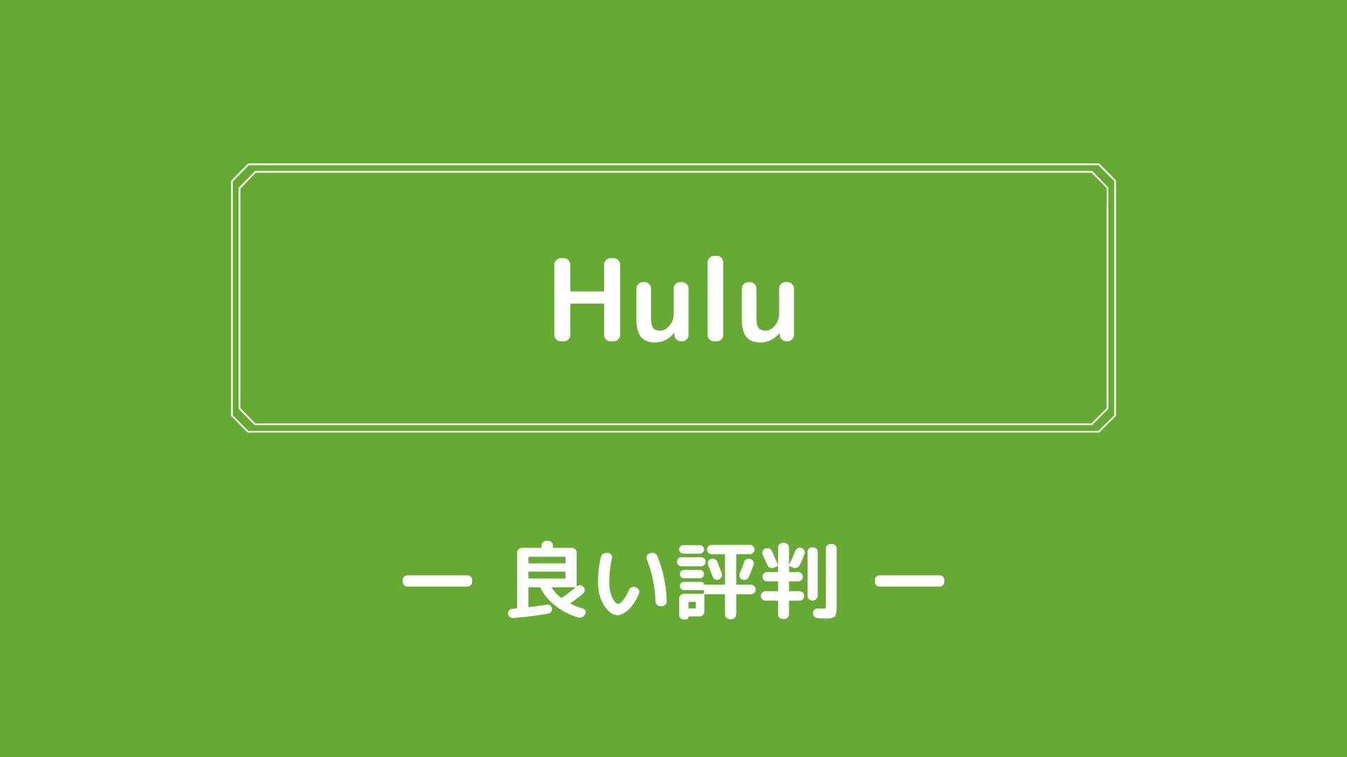 Huluの良い評判・口コミ