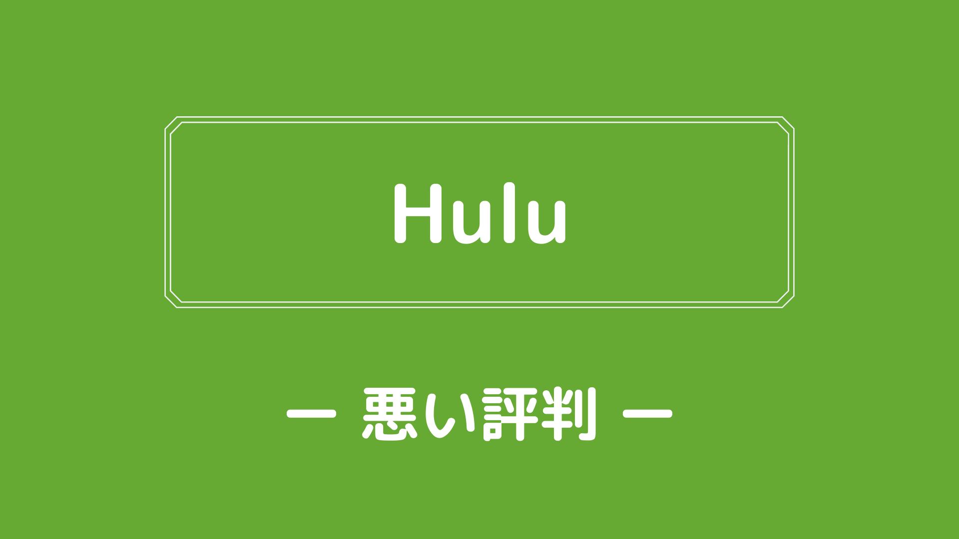 Huluの悪い評判・口コミ
