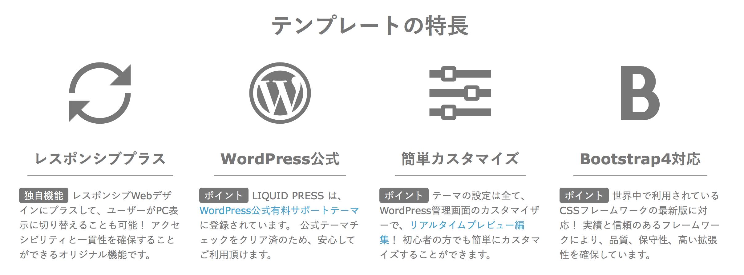 LIQUID PRESS(リキッドプレス)の特徴