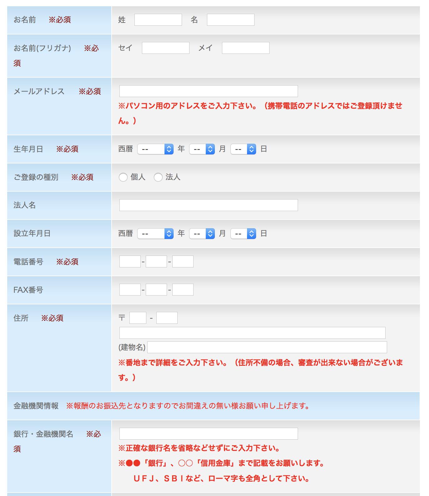 レントラックス_登録3