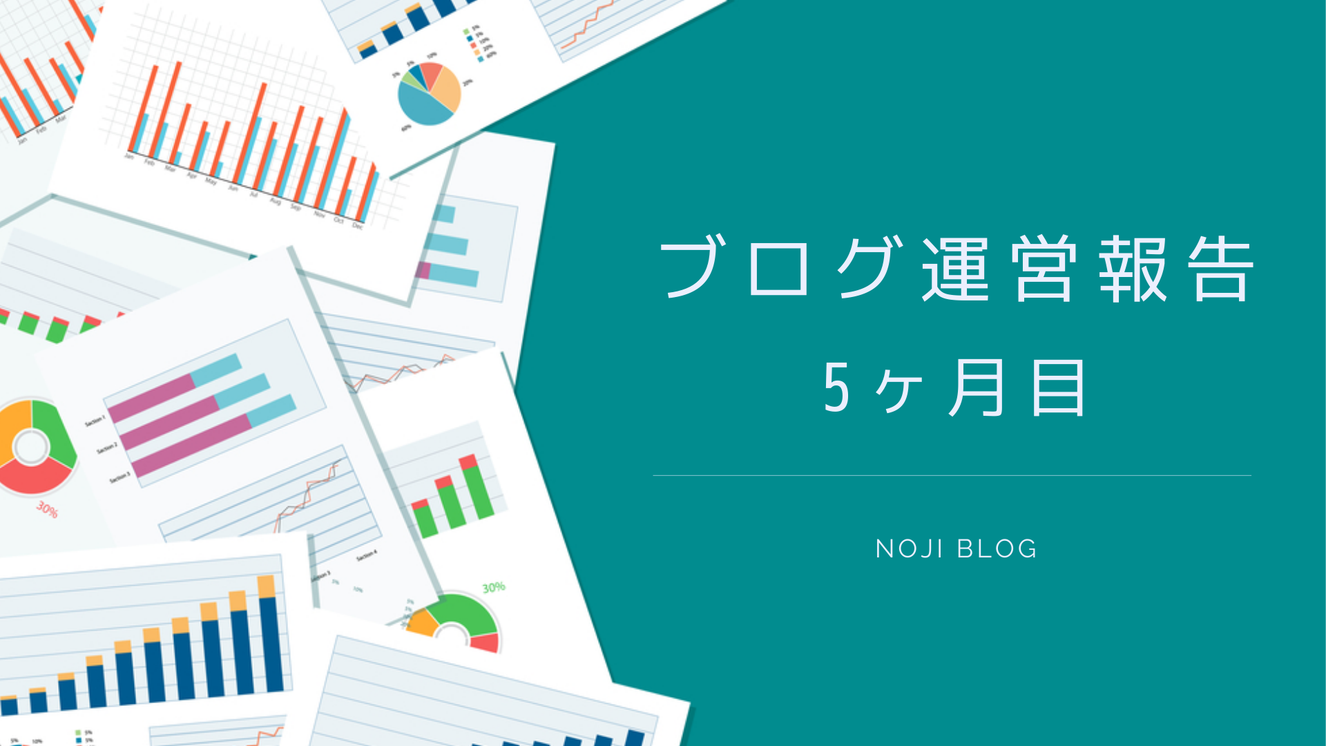 【ブログ運営報告】5ヶ月目10万PV、収益30万円【2019年11月】