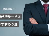 【最新ランキング】退職代行サービスのおすすめ5選【料金・評判・Q&A】