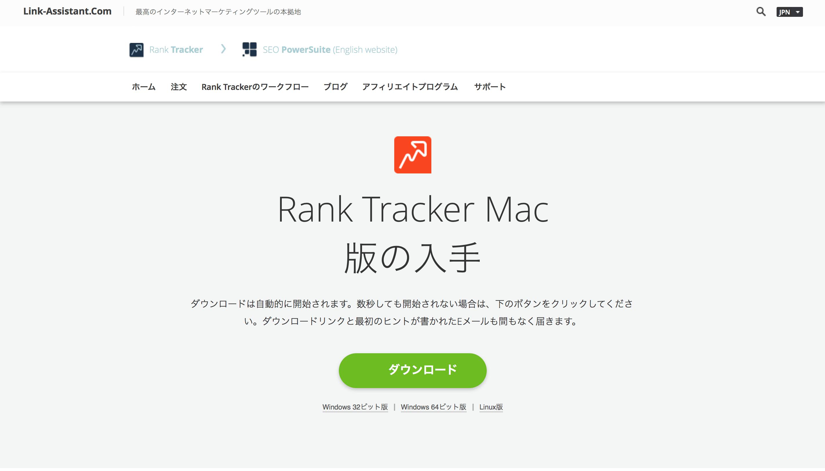 Rank Trackerをダウンロードする_2