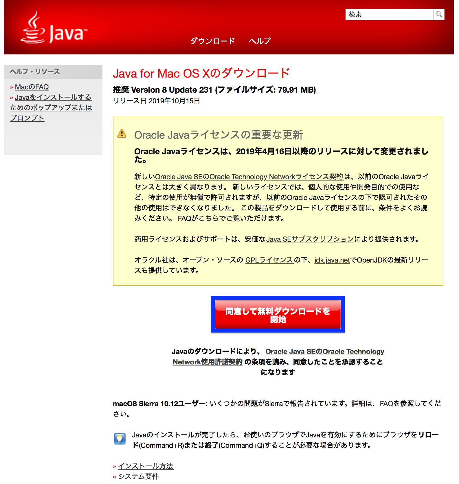 Javaをインストールする_1