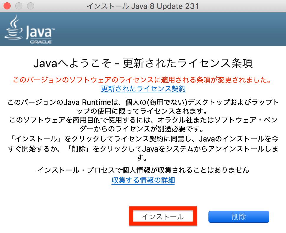 Javaをインストールする_4