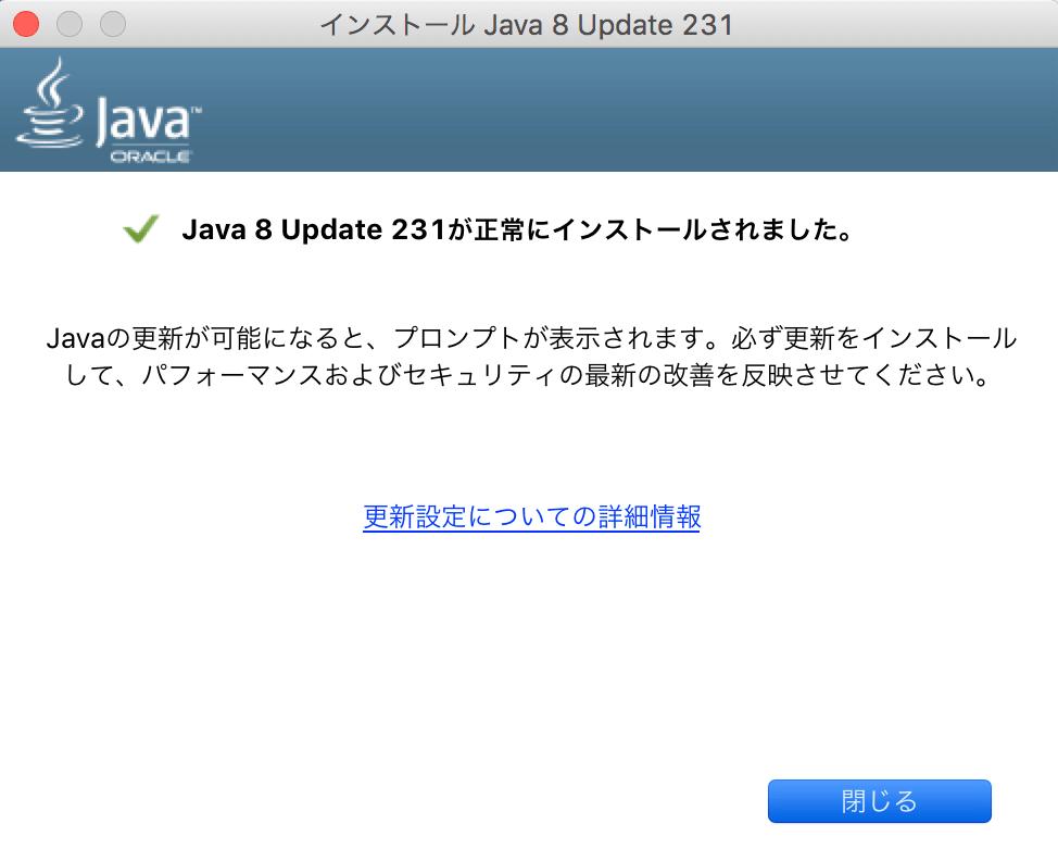 Javaをインストールする_5