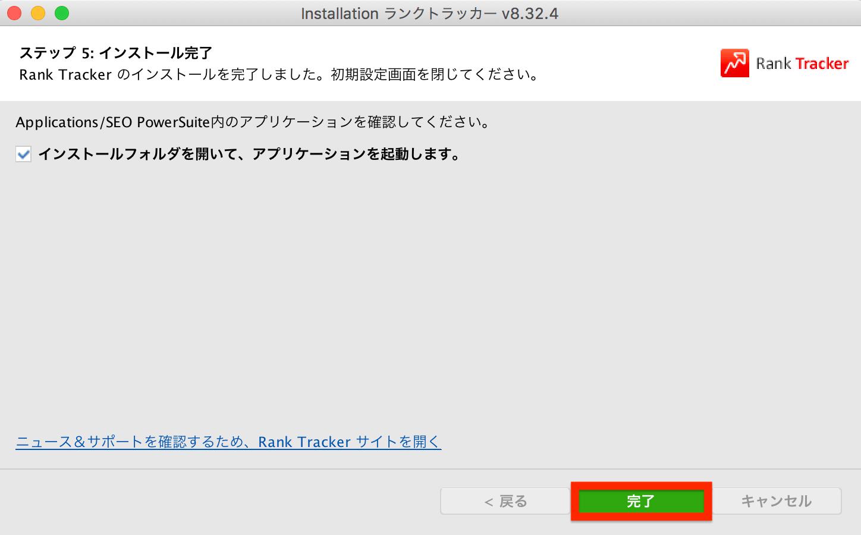 Rank Tracker install