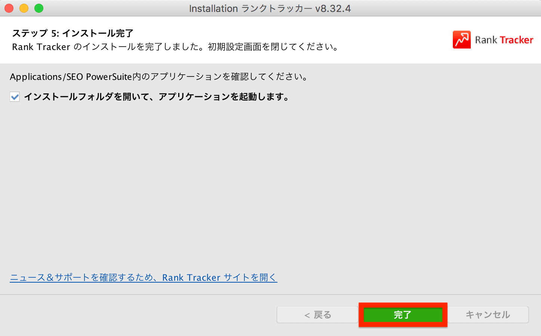 Rank Trackerをインストールする_5