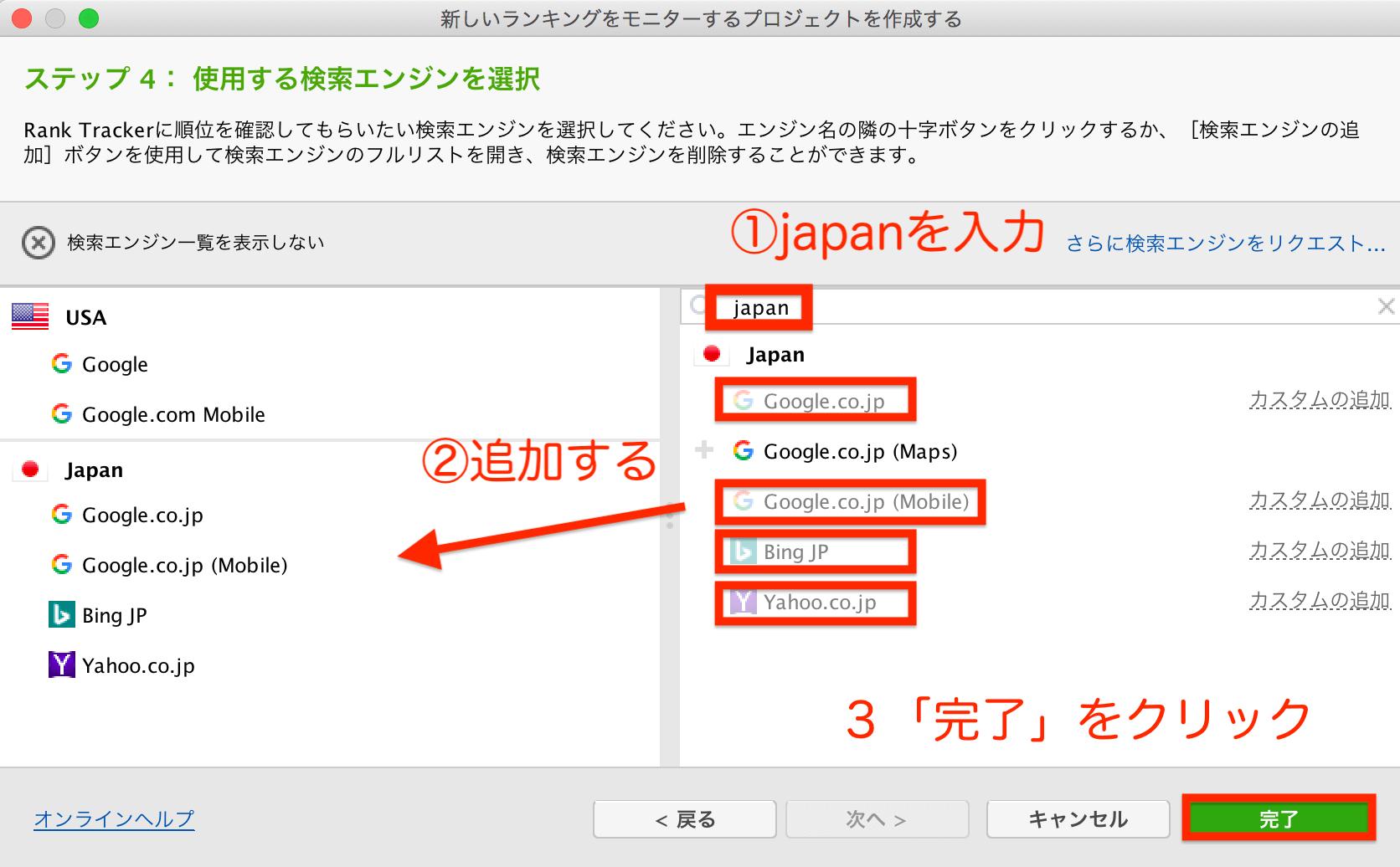 Rank Trackerの初期設定をする_5
