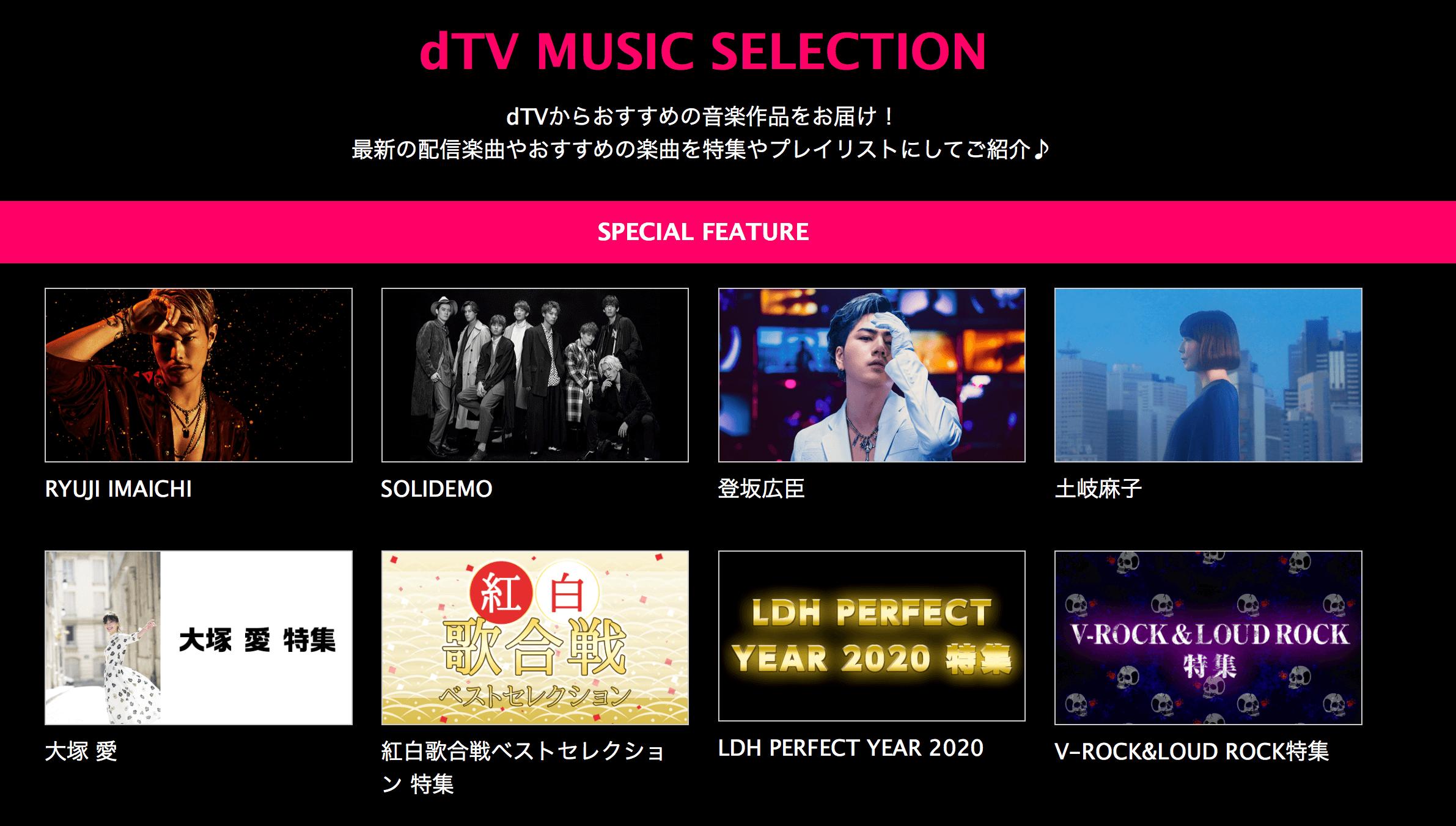 dTV音楽コンテンツ
