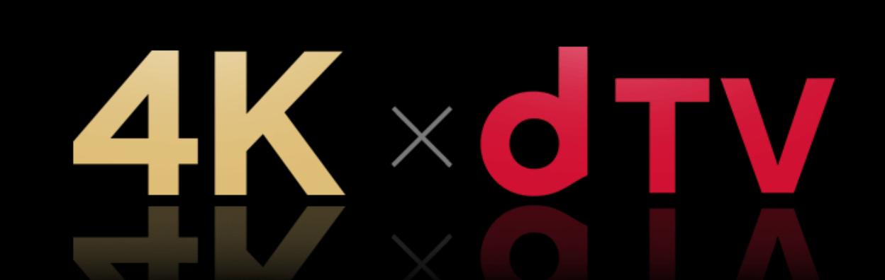 dTV_4K対応