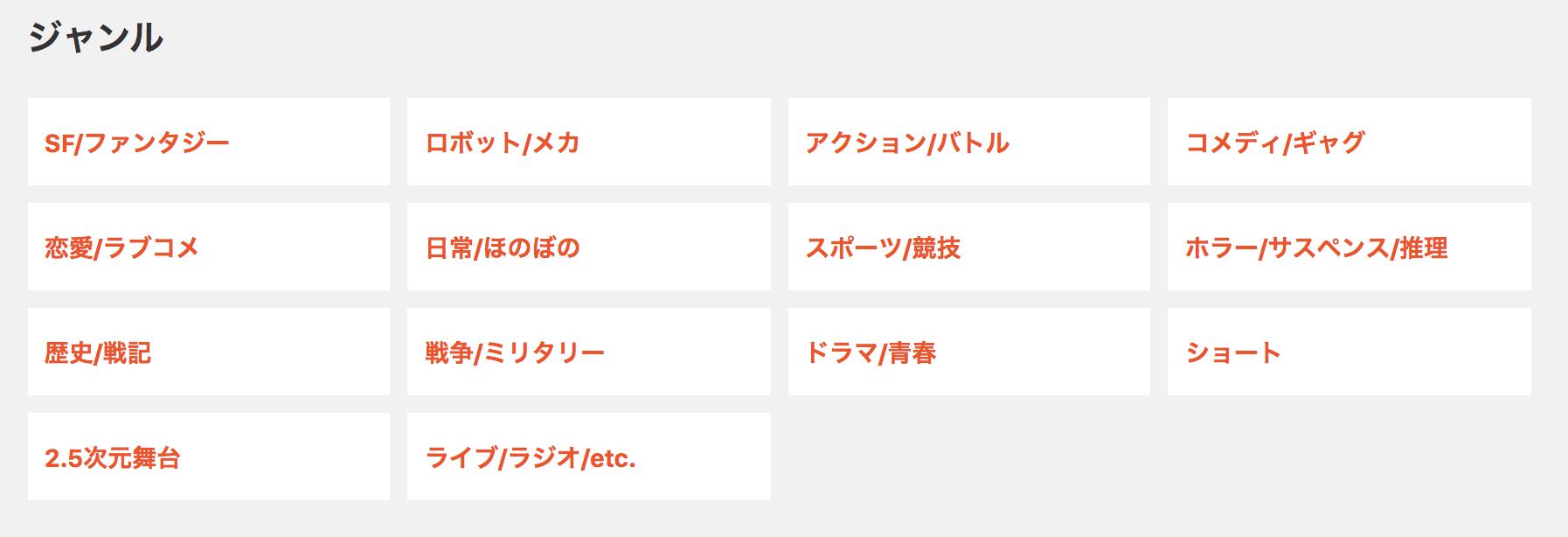 dアニメストアジャンル