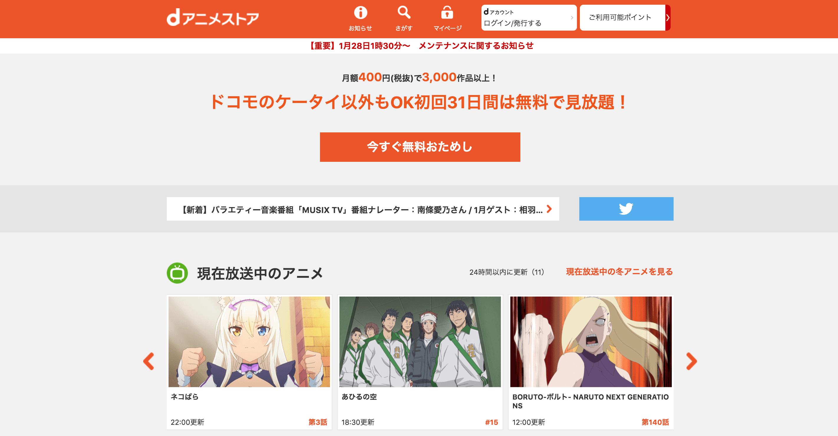 アニメ作品数No.1