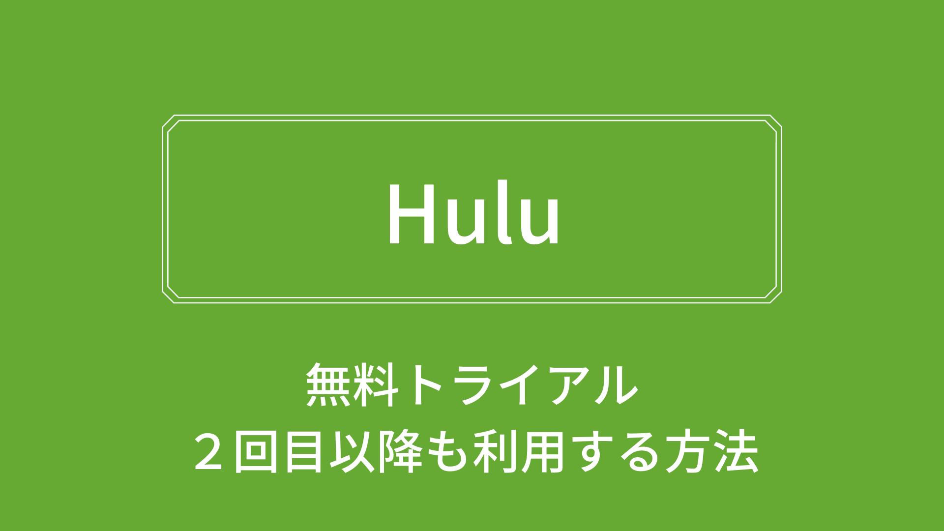 Hulu無料トライアルは2回目でも利用できる?再契約方法を解説!