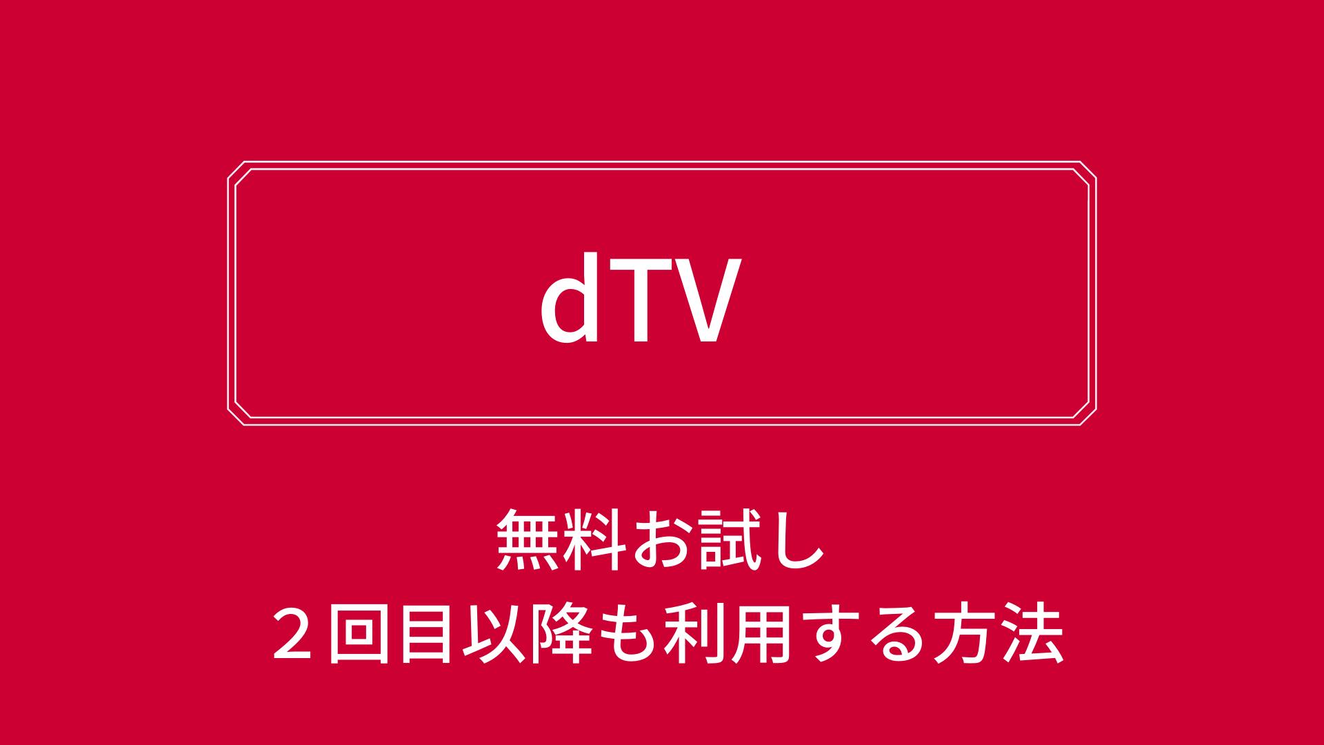 dTV無料お試しは2回目でも利用できる?再契約方法を解説!