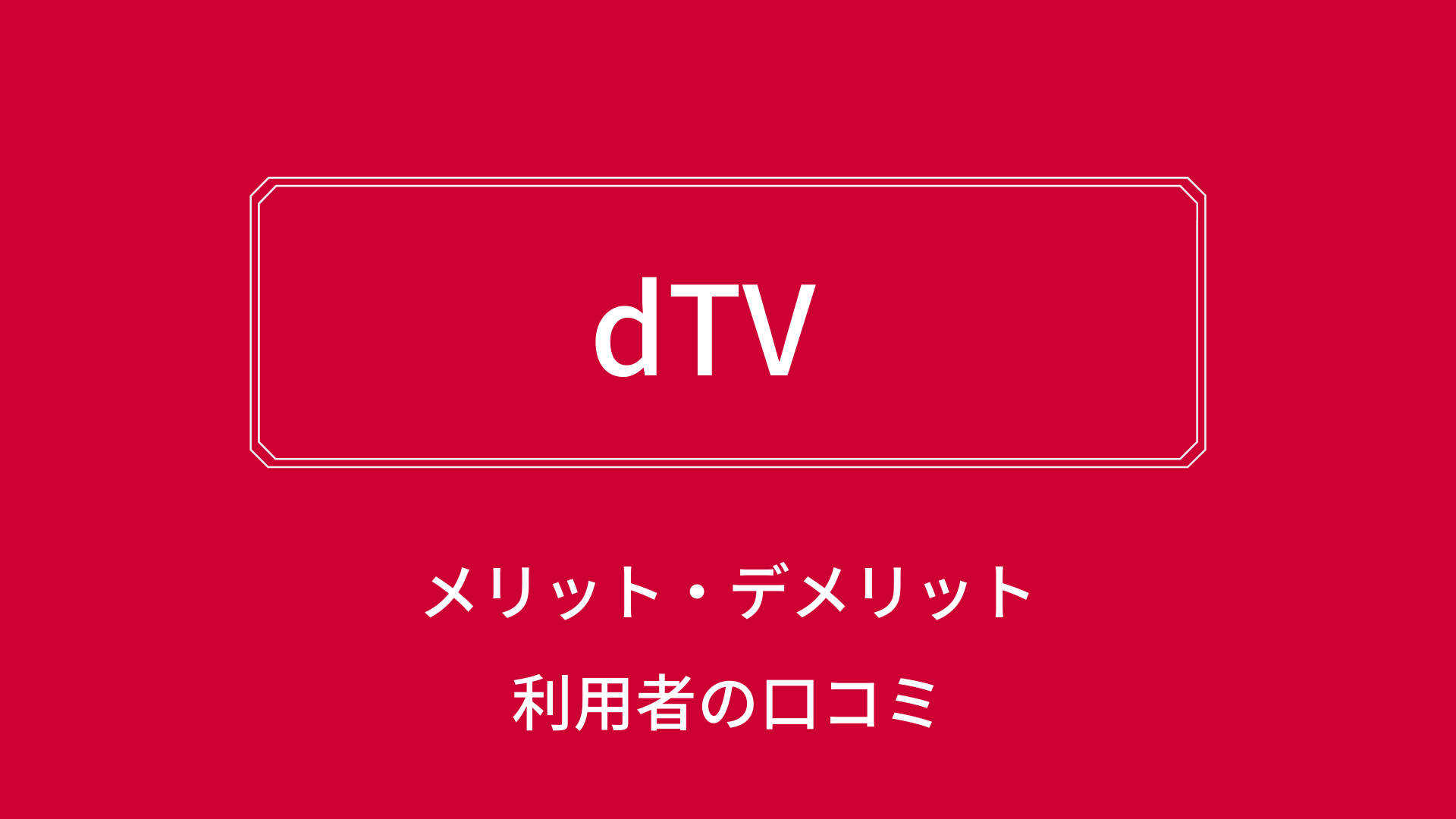 dTVのメリット・デメリット、料金や評判を解説!【ディーティービー】