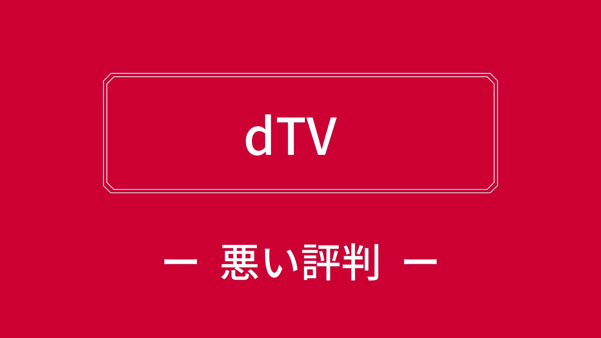 dTVの悪い評判・口コミ
