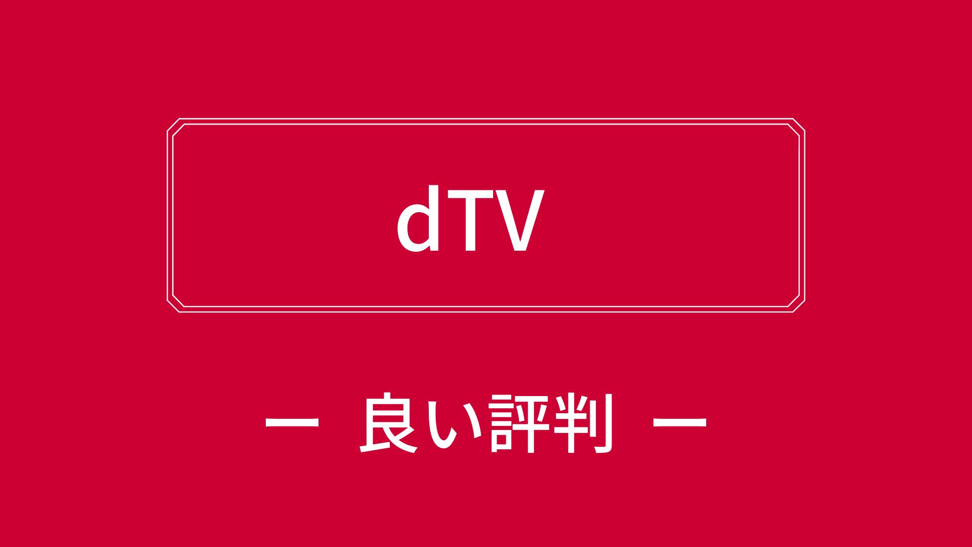 dTVの良い評判・口コミ