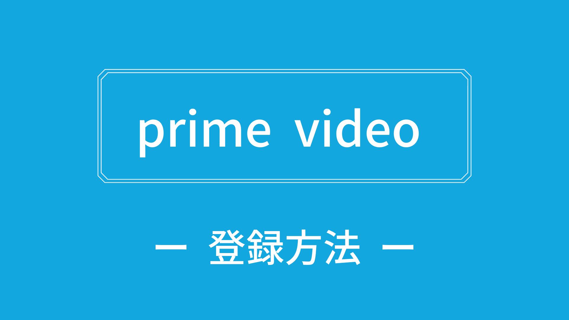 Amazonプライムビデオの登録方法