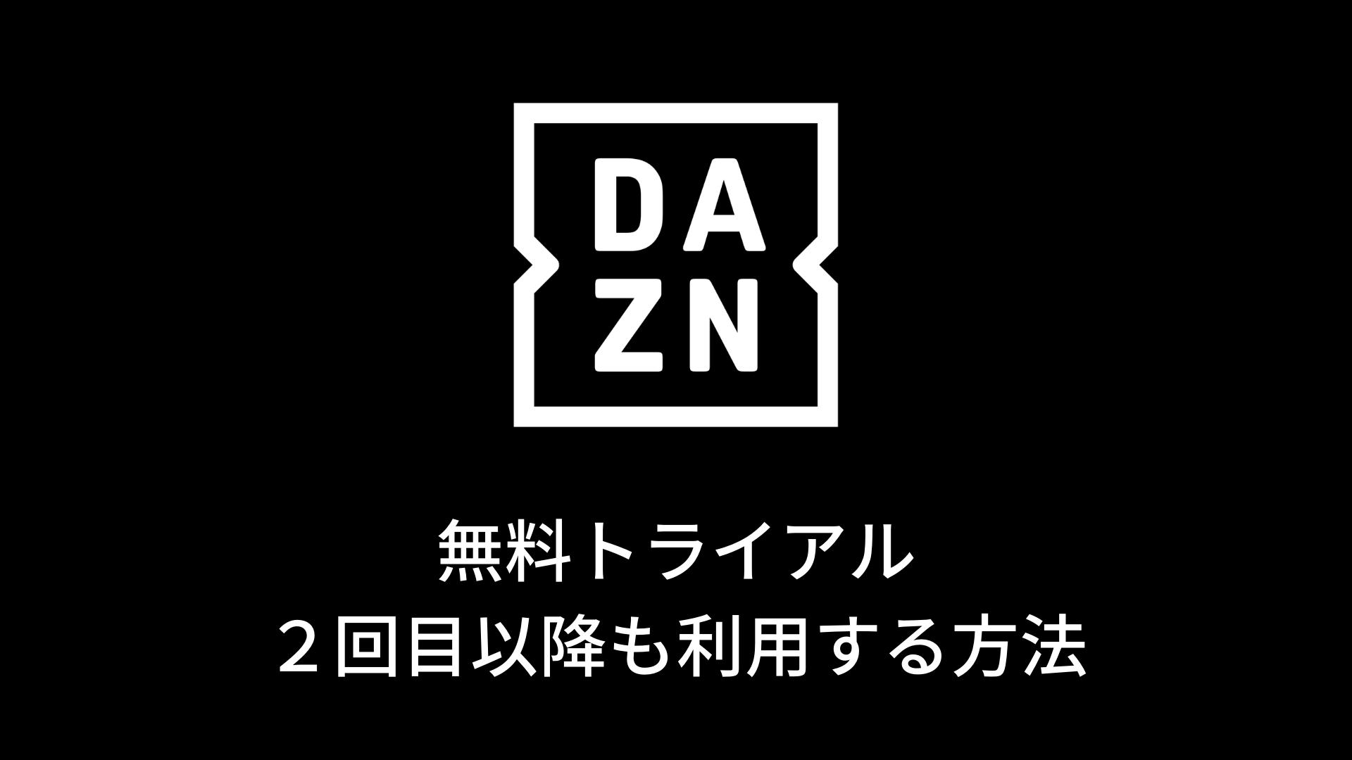 DAZNの無料期間は2回目でも利用できる?再加入方法を解説!