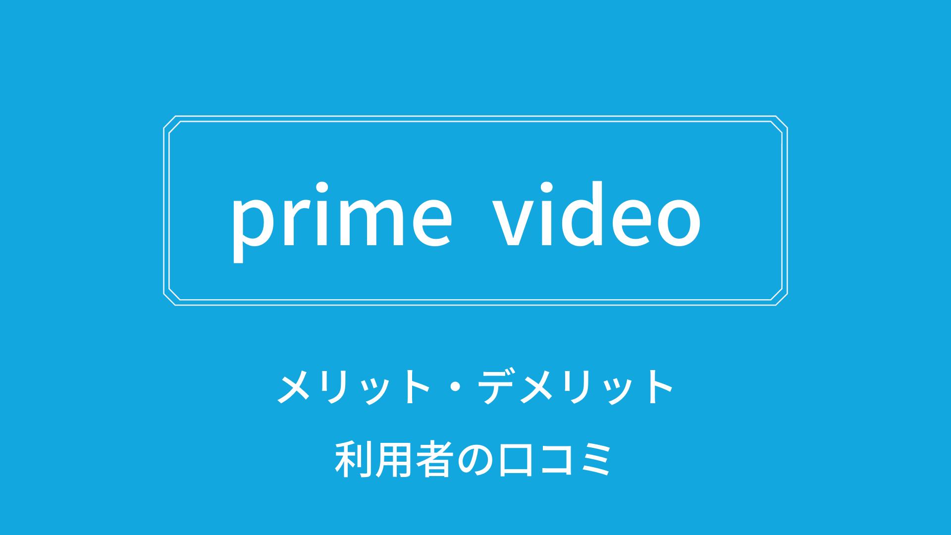 Amazonプライムビデオのメリット・デメリット、料金や評判を解説!
