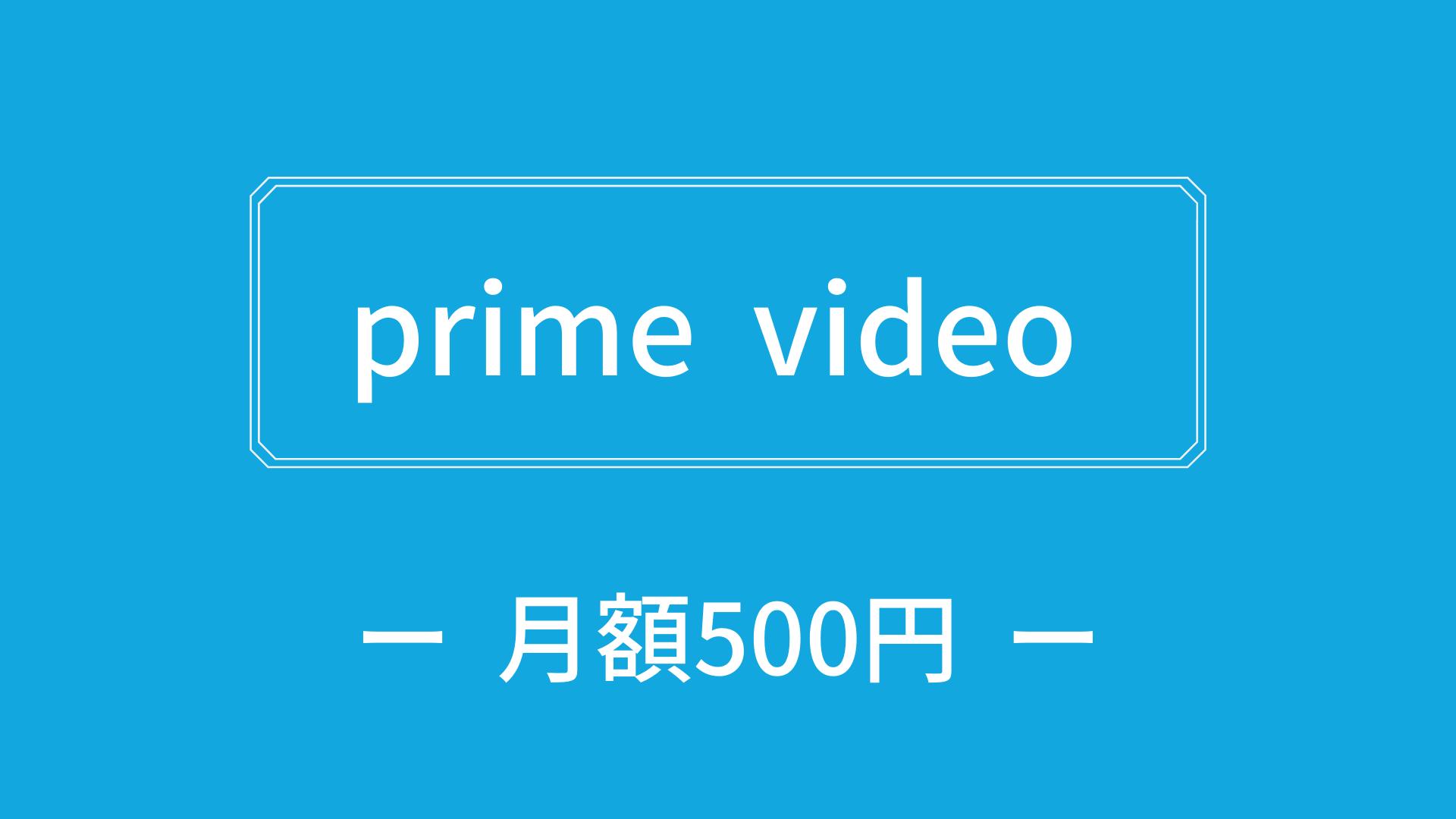 Amazonプライムビデオの月額料金