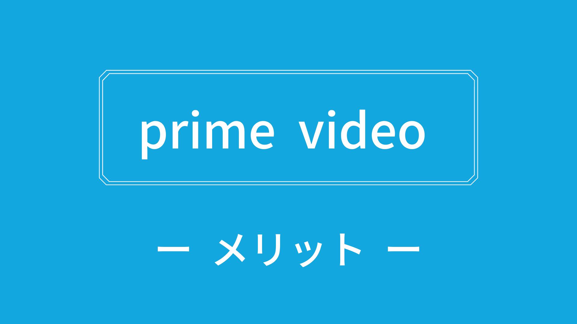 Amazonプライムビデオのメリット