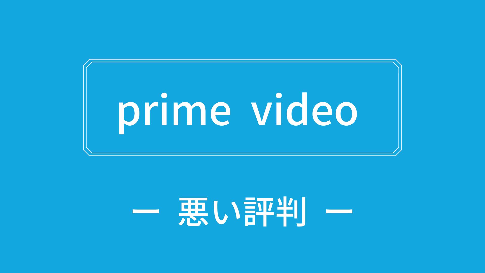 Amazonプライムビデオの悪い評判・口コミ