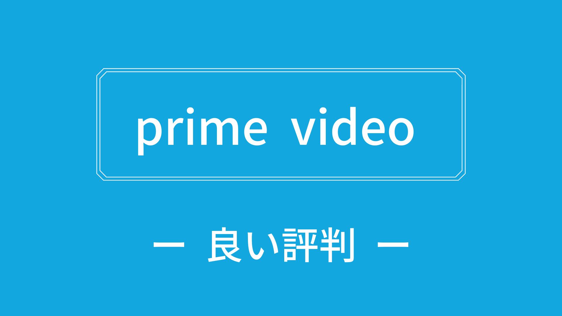 Amazonプライムビデオの良い評判・口コミ