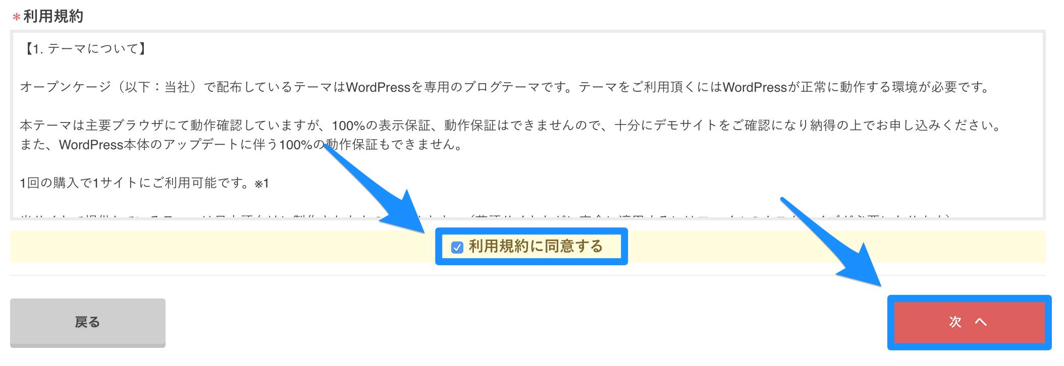 STORK19購入&ダウンロード_6