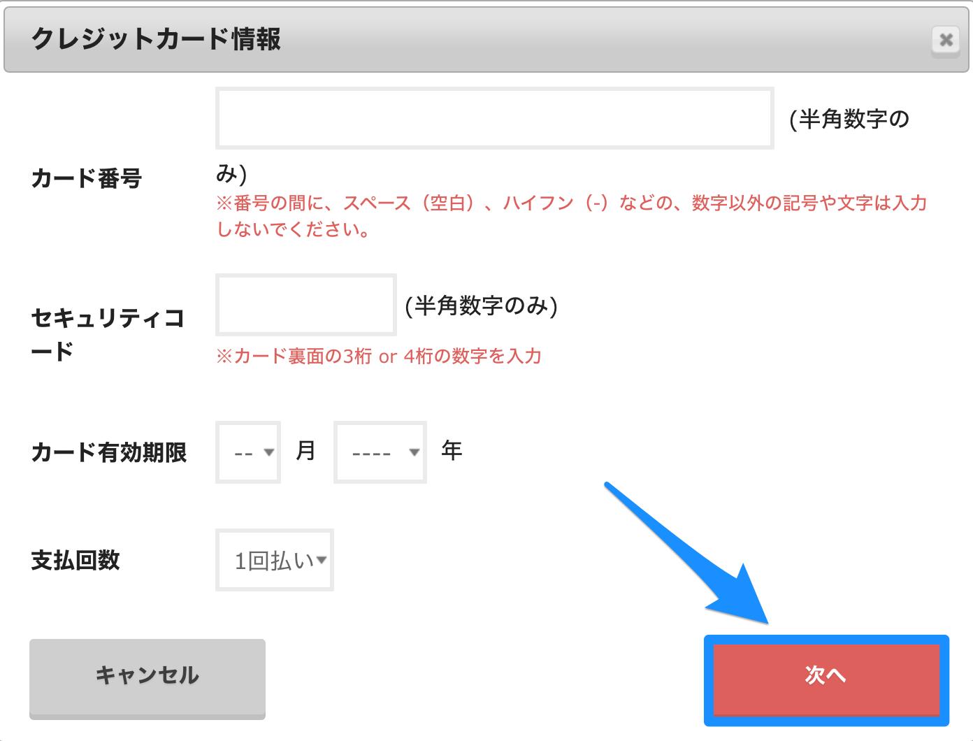 STORK19購入&ダウンロード_7