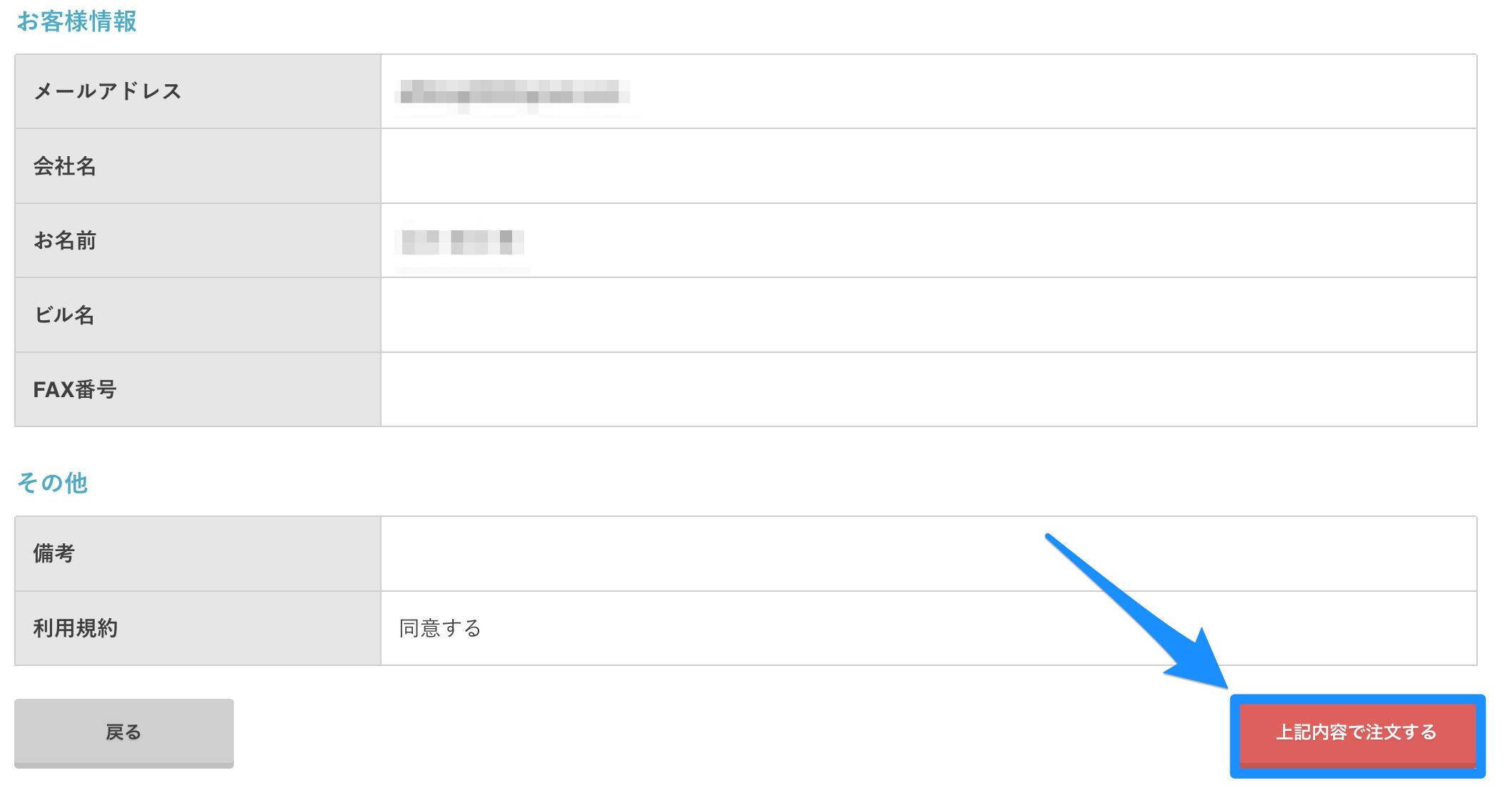 STORK19購入&ダウンロード_9
