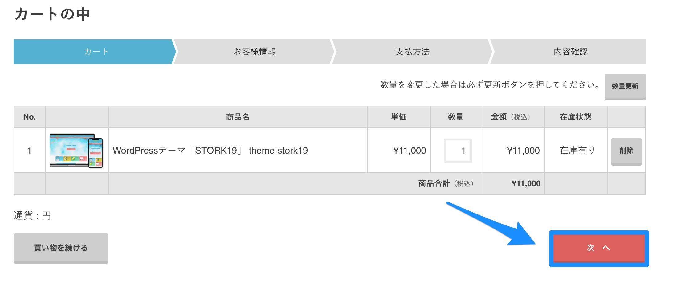 STORK19購入&ダウンロード_3