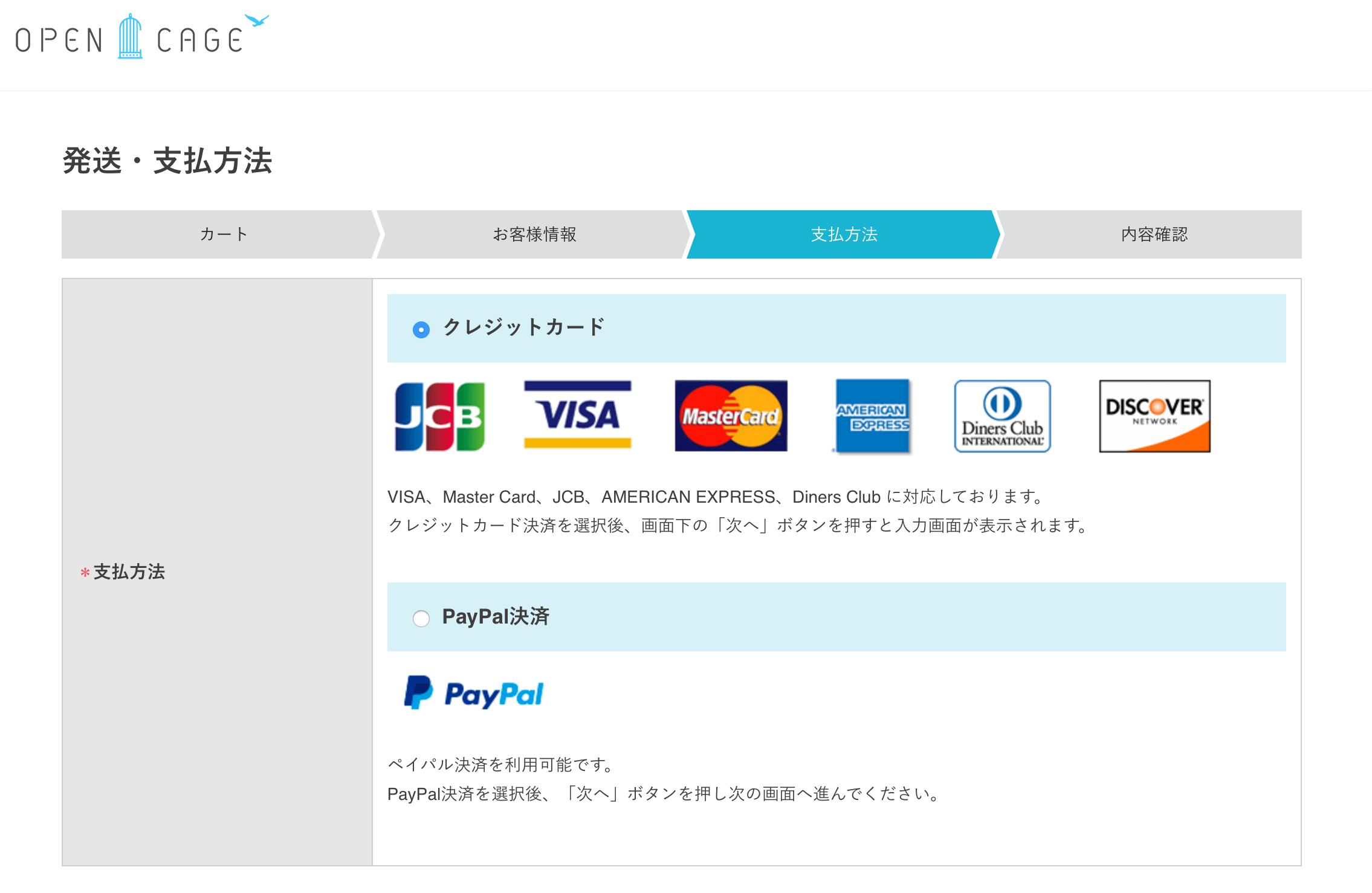 STORK19購入&ダウンロード_4