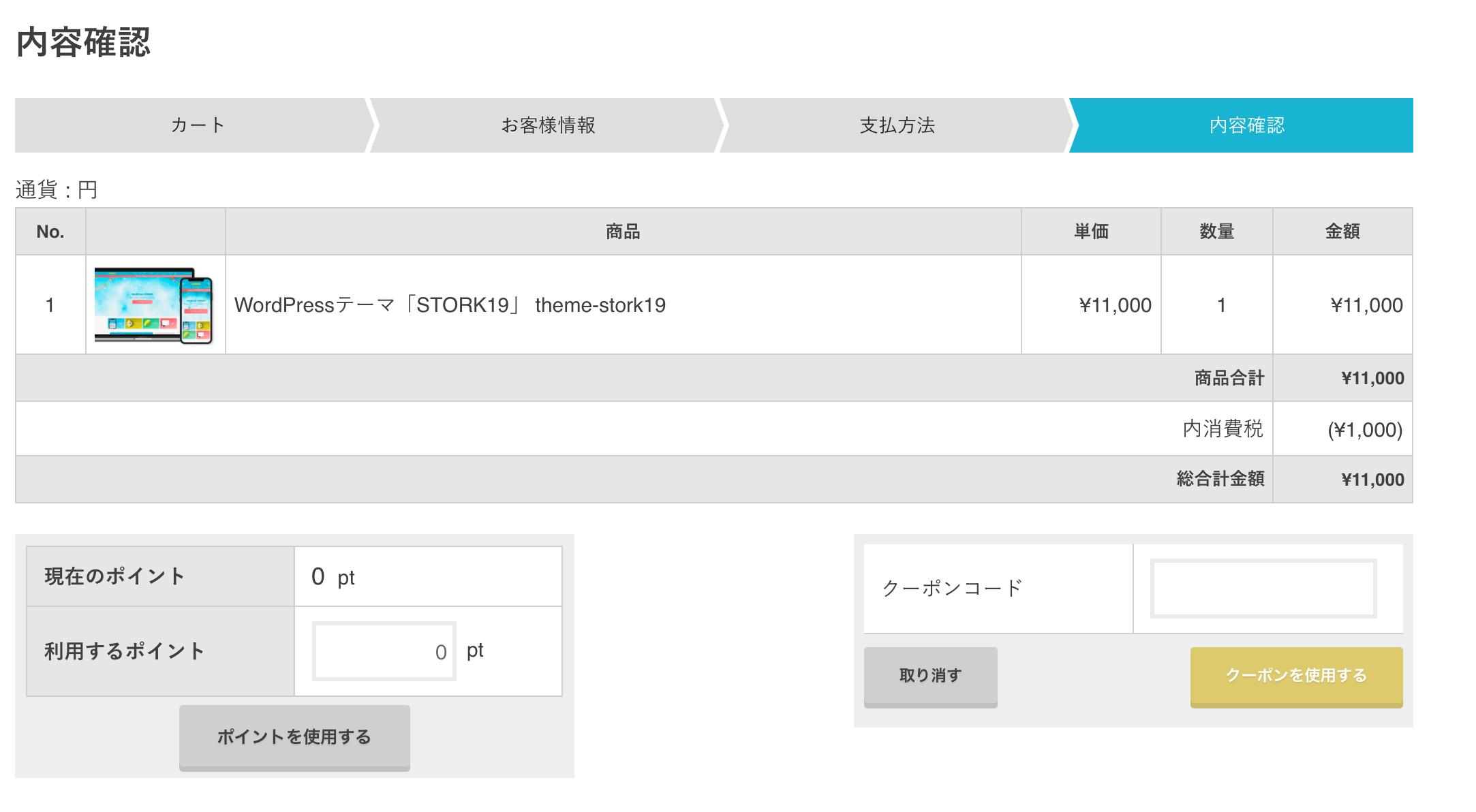 STORK19購入&ダウンロード_8