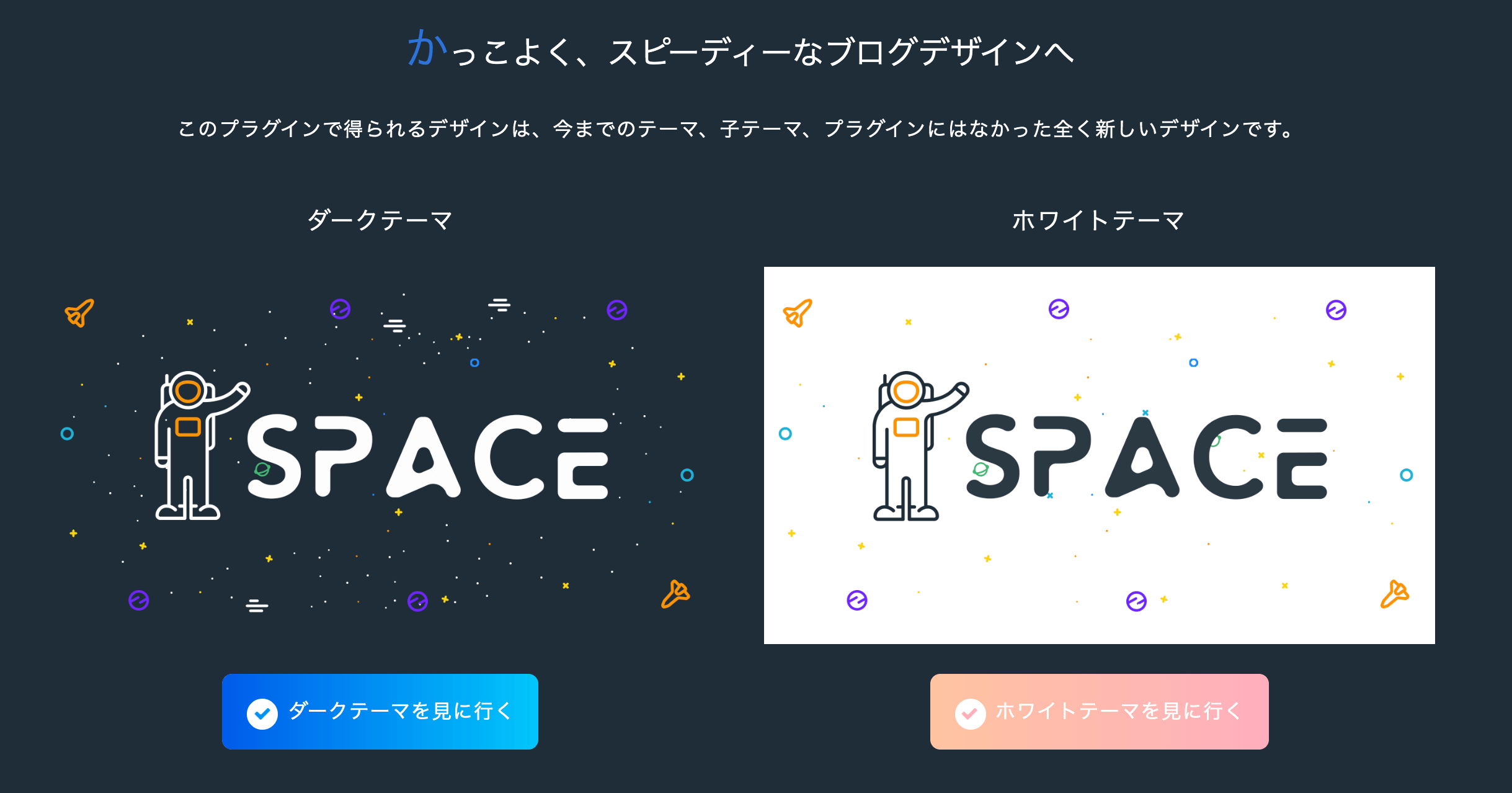JIN子テーマ_SPACE