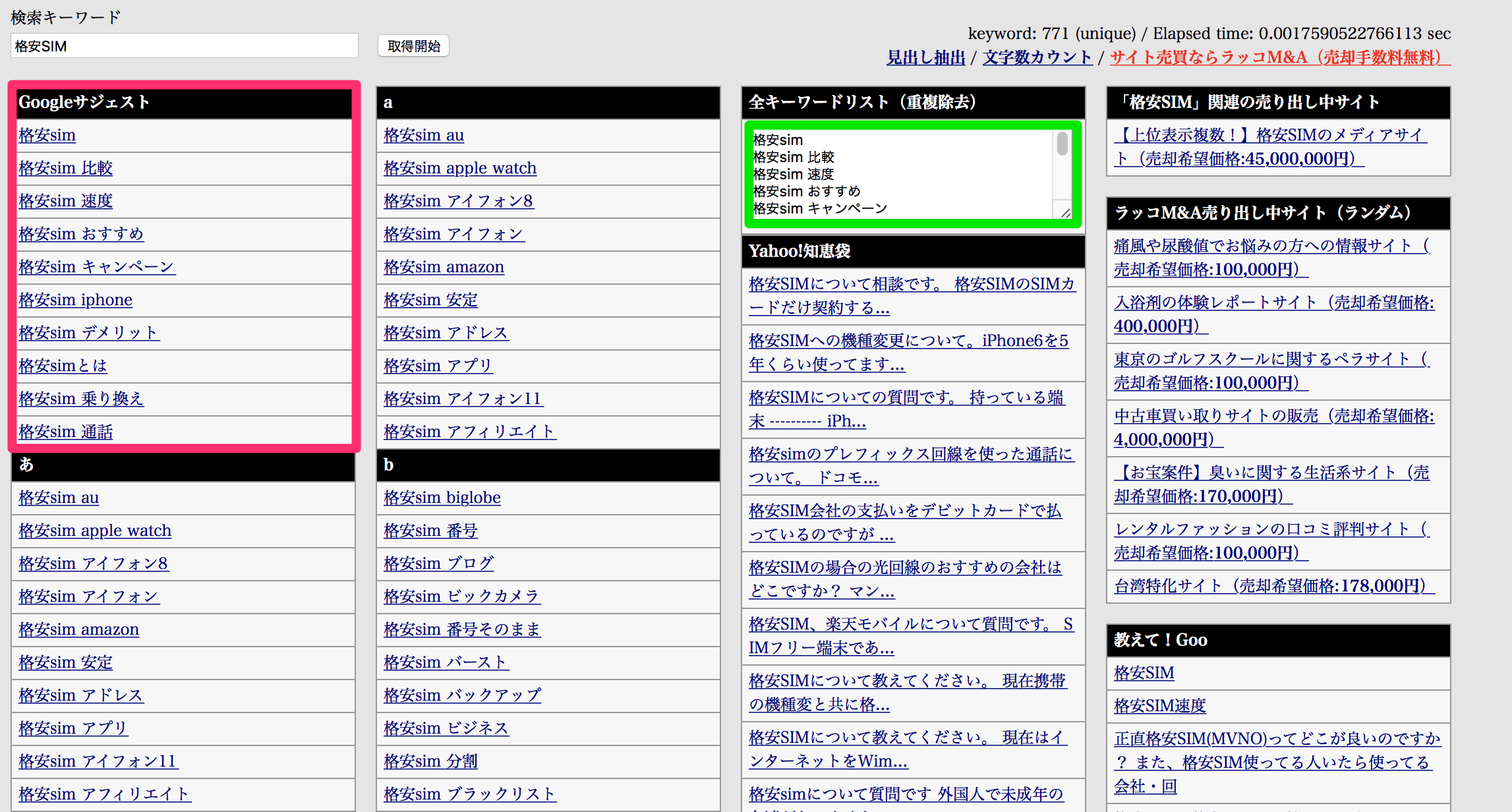 関連キーワード取得ツール_2
