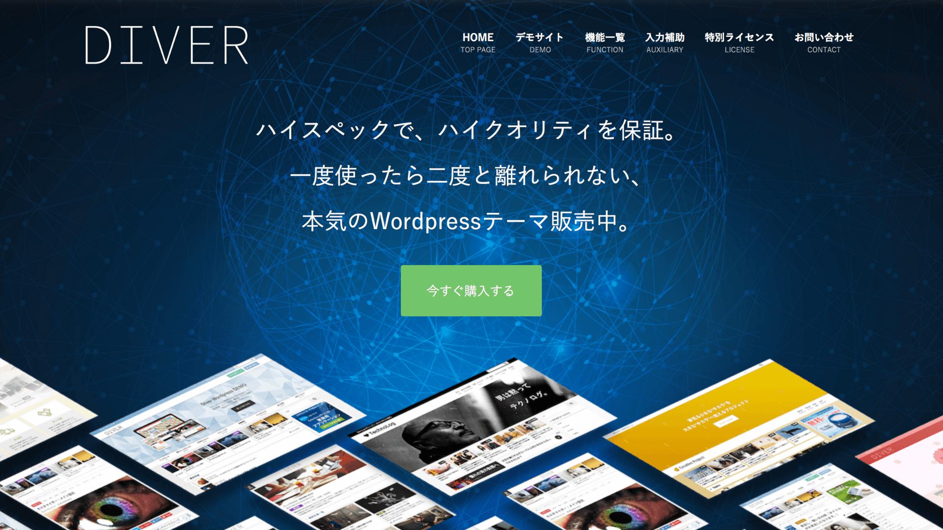 WordPressテーマ『DIVER』の評判・レビューと導入方法を全手順画像付きで解説!