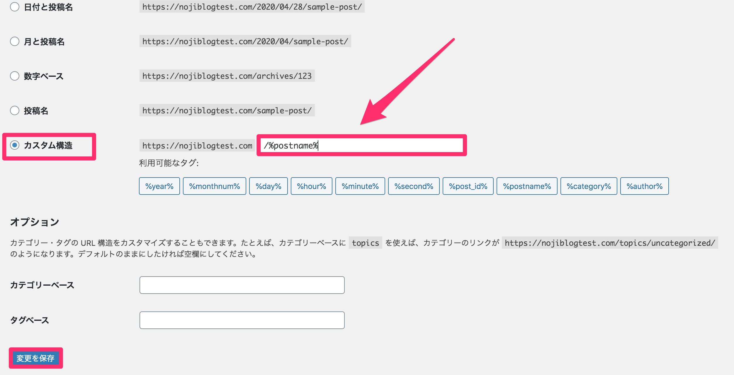 『カスタム構造』にチェックを入れ『/%postname%』と入力