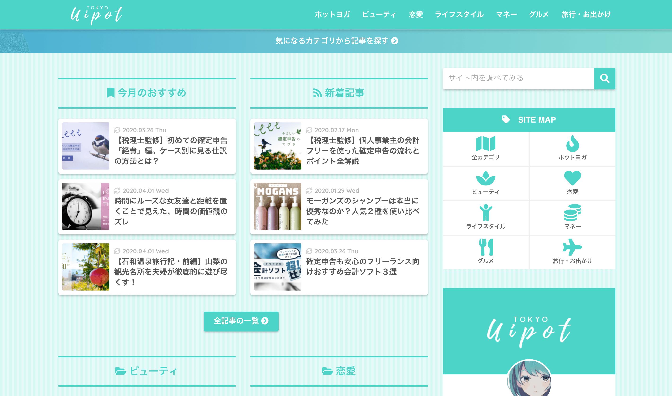 UIPOT.tokyo