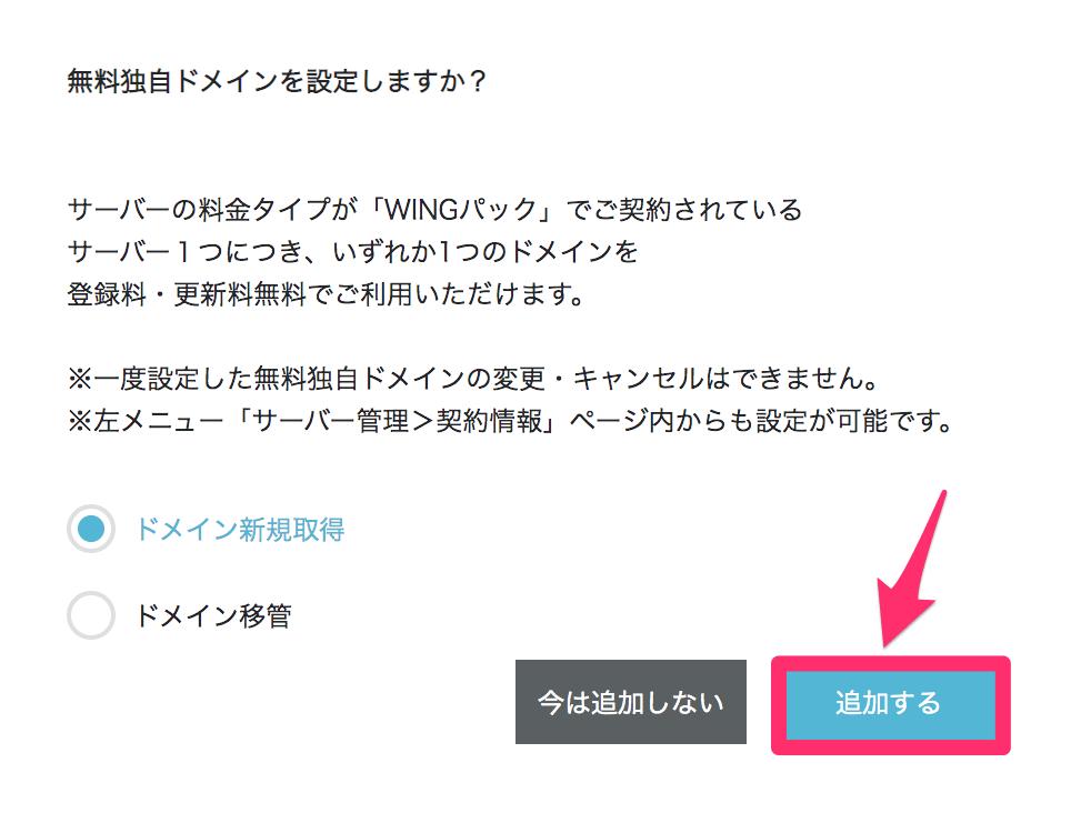 『ドメイン新規取得』にチェックを入れ、『追加する』をクリック。