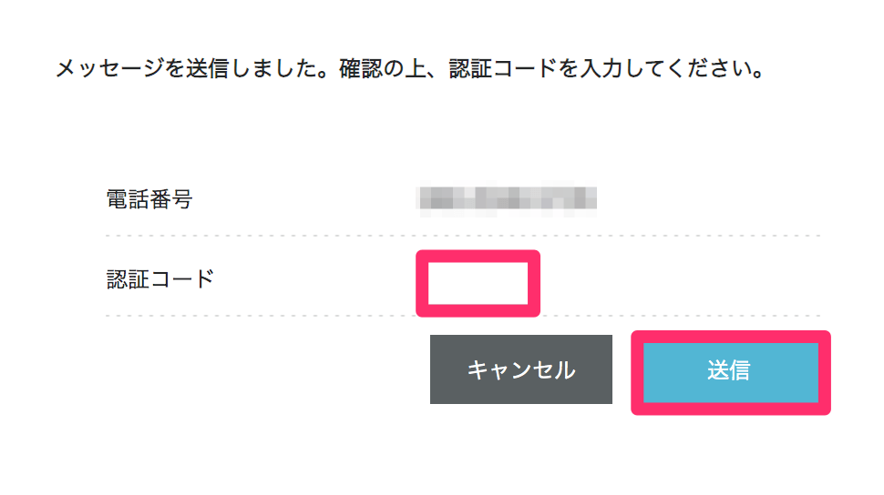 『認証コード』に入力して、『送信』をクリック