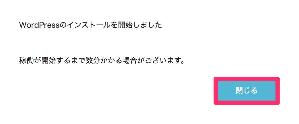 閉じる』をクリック